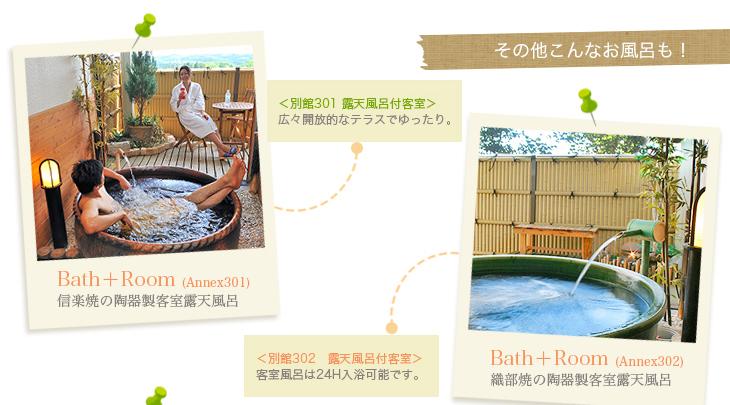 その他のお風呂