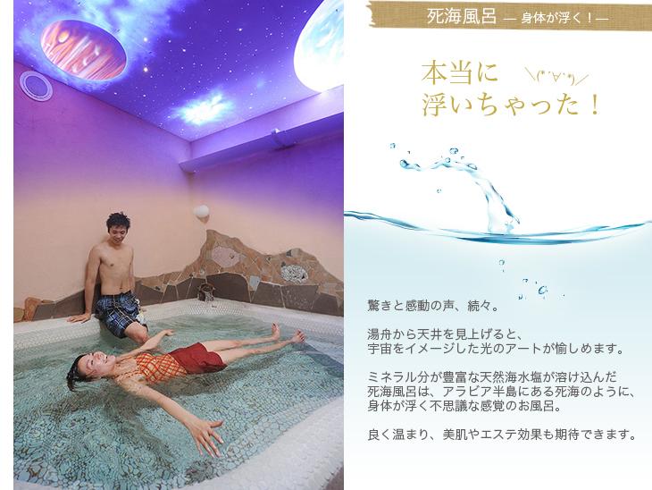 人気の死海風呂