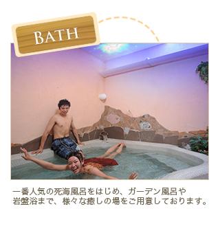 お風呂ページ