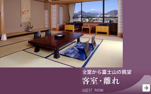 全室から富士山の眺望「客室・離れ」