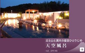 富士山と満天の星空ひとりじめ「天空風呂」