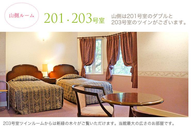 201・203号室