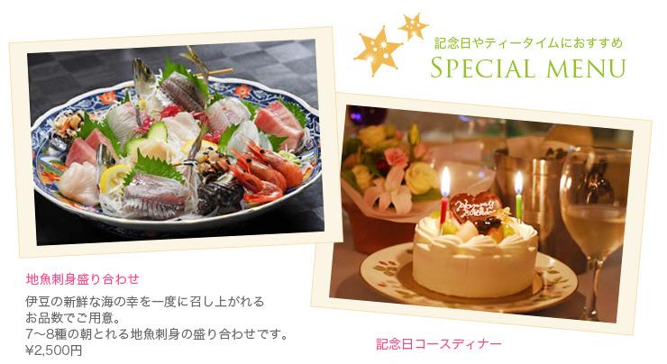 特別料理について