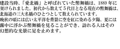幣舞橋詳細文章