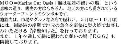 釧路フィッシャーマンズワーフMOO詳細文章