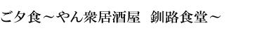 ご夕食〜やん衆居酒屋 釧路食堂〜