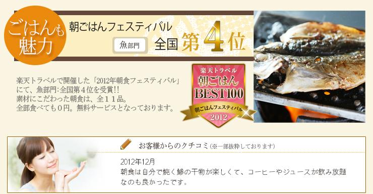 朝食フェスティバル全国4位〜魚部門〜