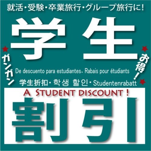 【学生☆限定】【学割◇学生証提示】で割引!お得に旅行♪朝食無料!