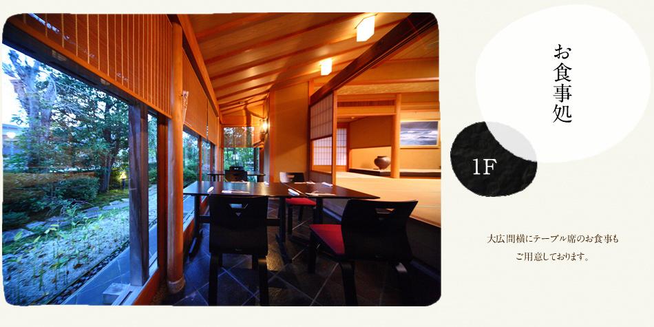 『お食事処(1F)』…大広間横にテーブル席のお食事もご用意しております。