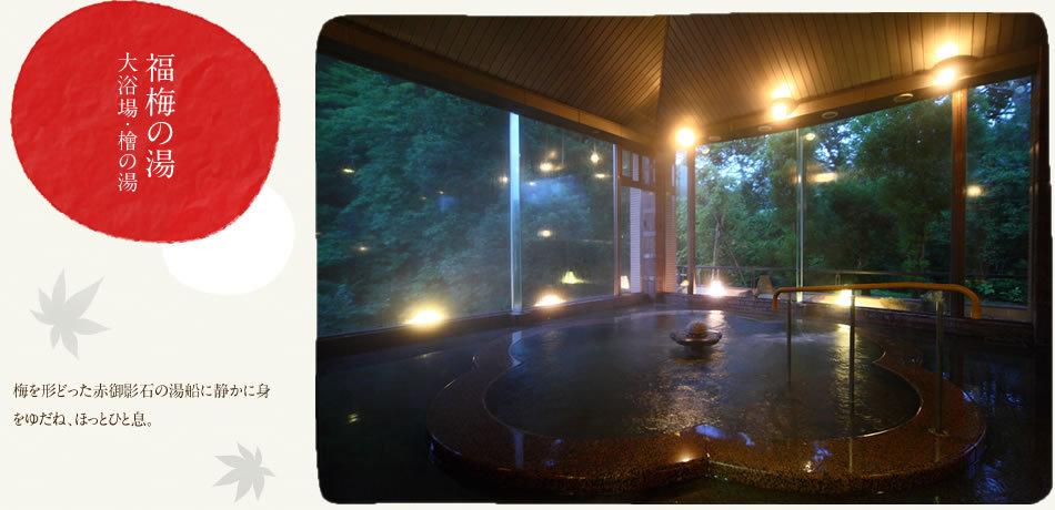 福梅の湯(大浴場・檜の湯)…梅を形どった赤御影石の湯船に静かに身を委ね、ほっとひといき。