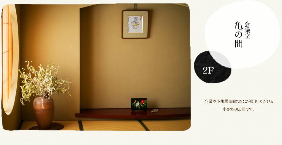 『会議室亀の間(2F)』…会議や小規模園解党にご利用いただける小さめの広間です。