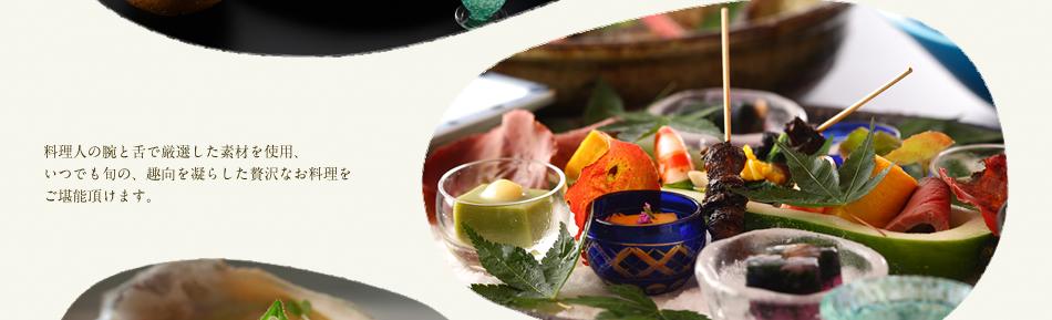 料理人の腕と舌で厳選した素材を使用、いつでも旬の、趣向を凝らした贅沢なお料理をご堪能いただけます。