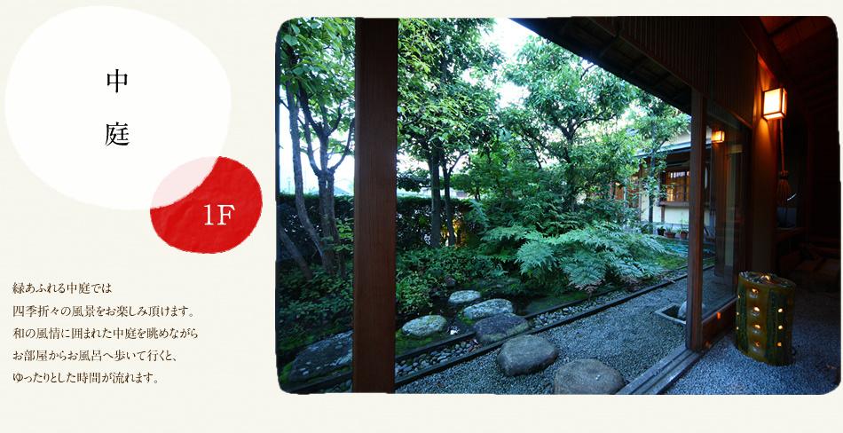 『茶室(1F)』…飛び石伝いの渡り廊下から至る四畳半本勝手のお茶室。お水屋も十分な広さがございます。