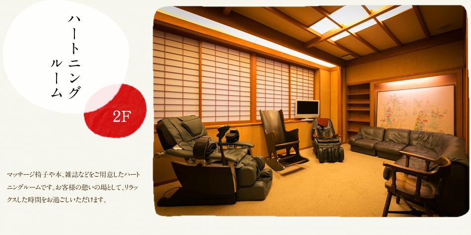 『ハートニングルーム(2F)』…マッサージ椅子や本、雑誌などをご用意したハートニングルームです。お客様の憩いの場として、リラックスした時間をお過ごしいただけます。