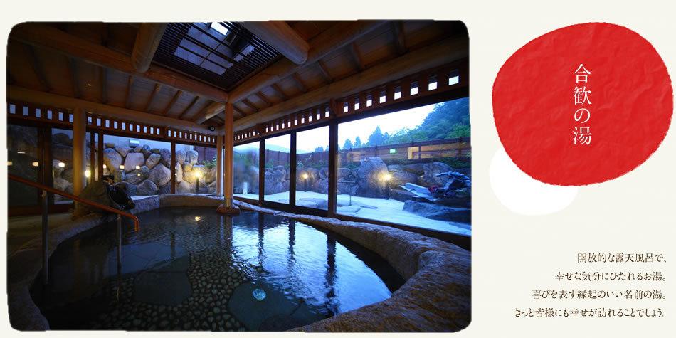 合歓の湯:開放的な露天風呂で、幸せな気分にひたれるお湯。喜びを表す縁起のいい名前の湯。きっと皆様にも幸せが訪れることでしょう。