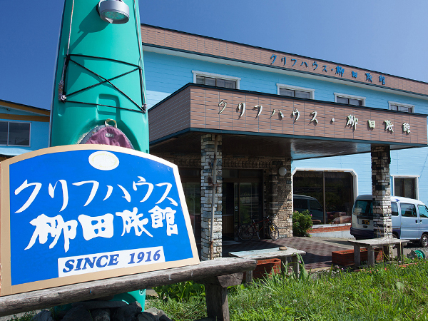 クリフハウス・柳田旅館 関連画像 3枚目 楽天トラベル提供