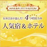 2011年人気の宿受賞