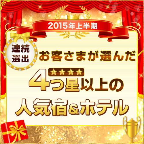 2015年人気の宿受賞