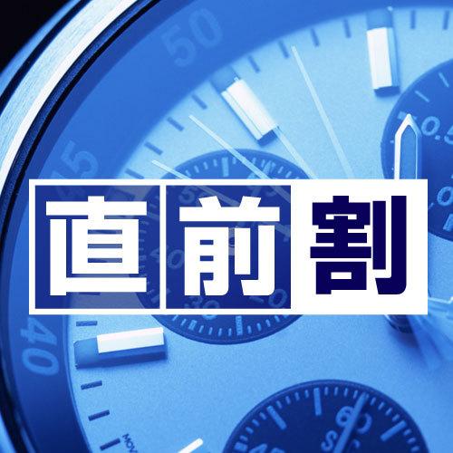 【12/3〜9限定】年末感謝タイムセールプラン