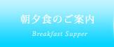 朝夕食のご案内