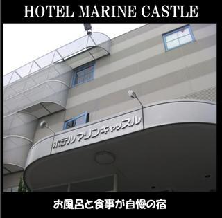青森県八戸市城下3-1-9 ホテルマリンキャッスル -03