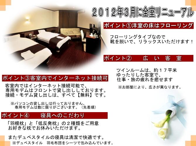 ホテルセントポール長崎案内