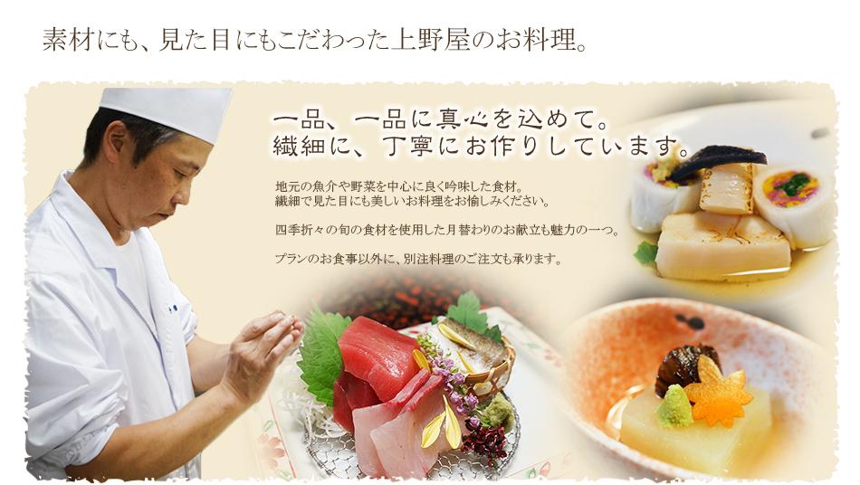上野屋のお食事