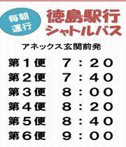 毎朝6便!徳島駅行シャトルバス
