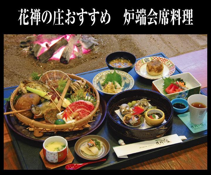 花禅の庄おすすめ炉端会席料理