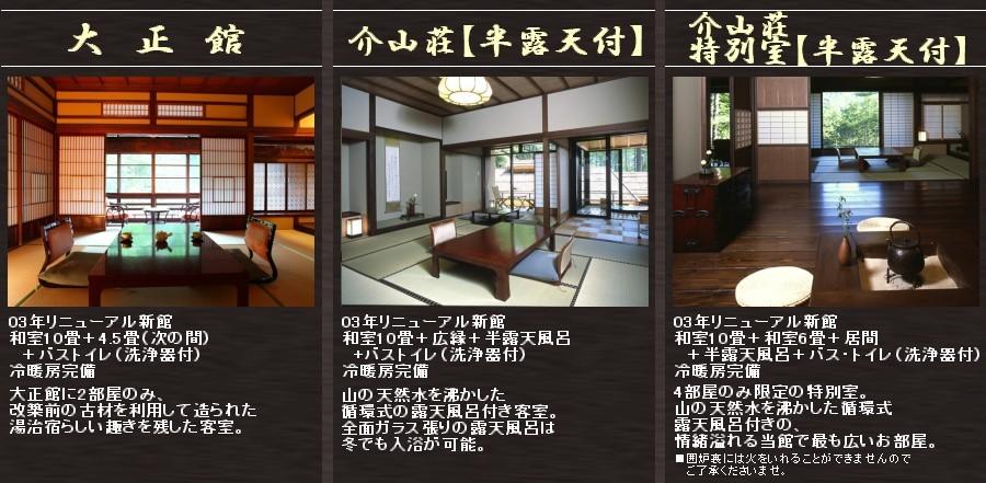 大正館・介山荘露付き・介山荘特別室
