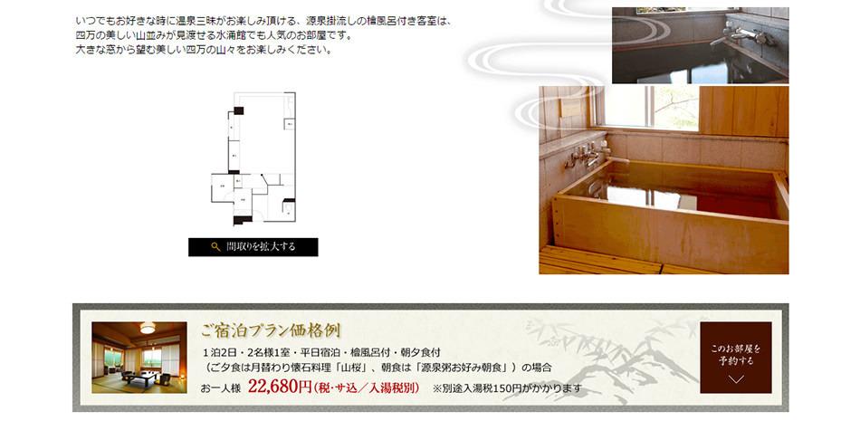 源泉掛流しの檜風呂付き客室