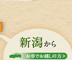 新潟からお車でお越しの方