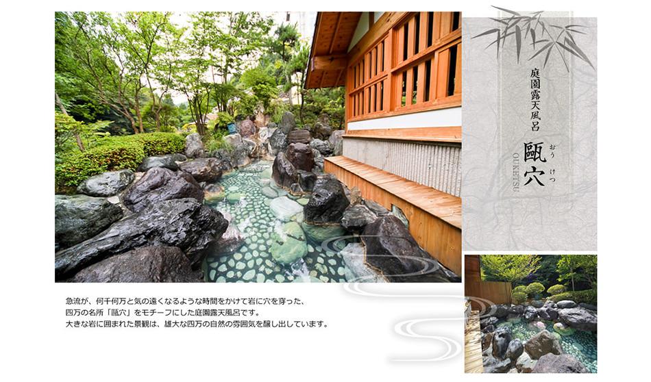 檜風呂「御夢想の湯」