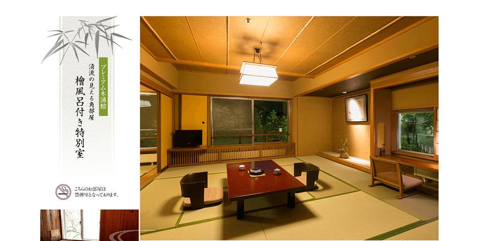 プレミアム木涌館,檜風呂付き特別室