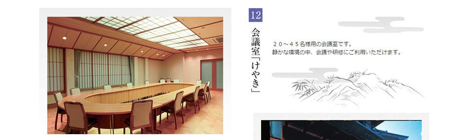 会議室「けやき」
