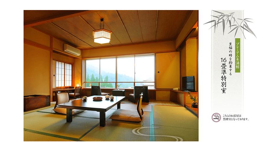 プレミアム木涌館,16畳準特別室