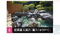 庭園露天風呂甌穴