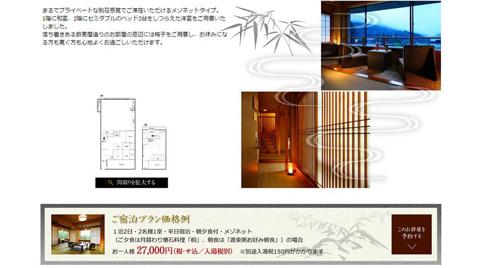 1階和室、2階セミダブルベットの洋室。メゾネットタイプ