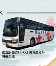 東京駅発直行バス「四万温泉号」関越交通
