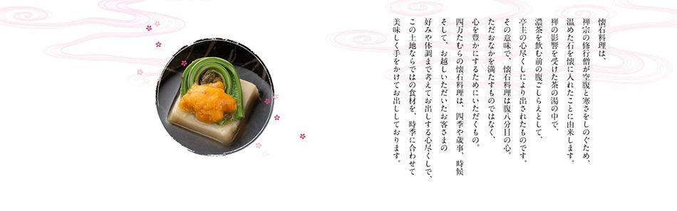 四万たむらの懐石料理は時季に合わせて美味しく手をかけてお出ししております。