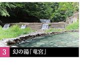 幻の湯「竜宮」