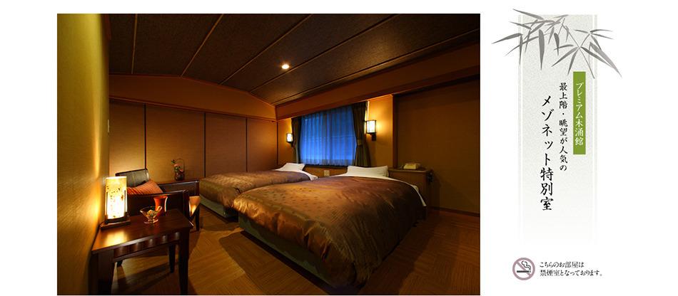 檜風呂付き特別室,メゾネット特別室