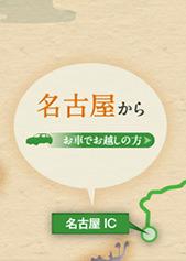 名古屋からお車でお越しの方