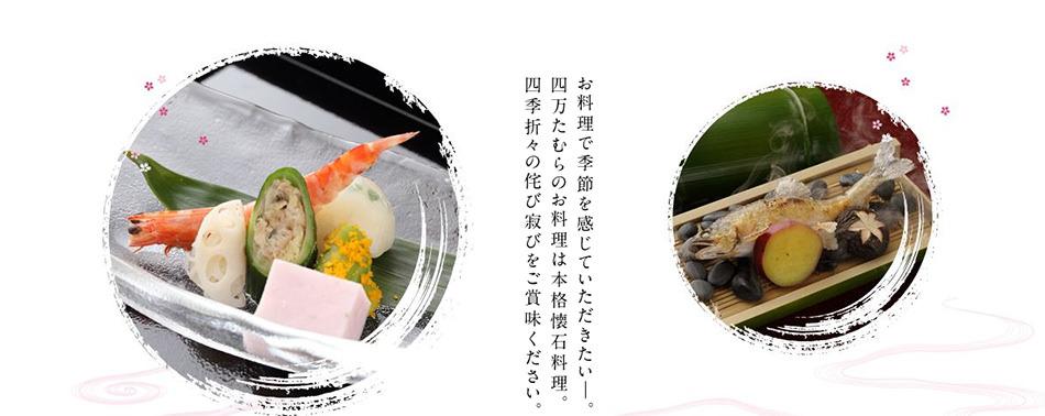 四万たむらのお料理は本格的懐石料理。