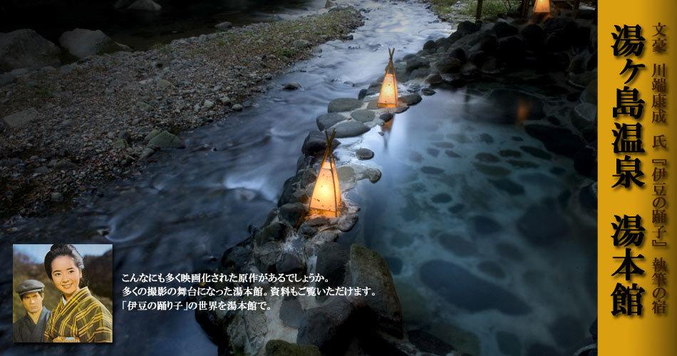 文豪 川端康成 氏 『伊豆の踊子』 執筆の宿 湯ヶ島温泉 湯本館