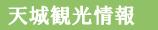 天城湯ヶ島観光情報