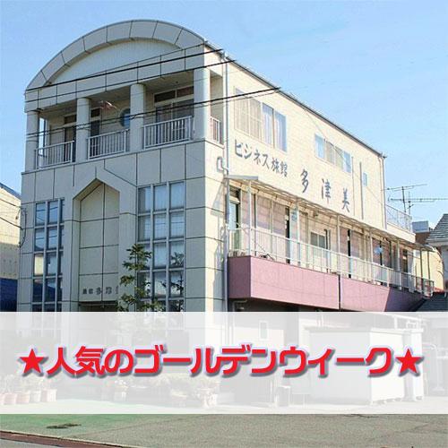 ★ゴールデンウイーク★ 徳島を満喫しませんか\(^o^)/【素泊り】