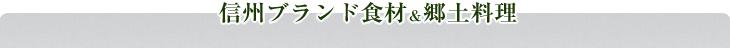 信州ブランド食材&郷土料理