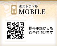モバイル|携帯電話からもご予約頂けます