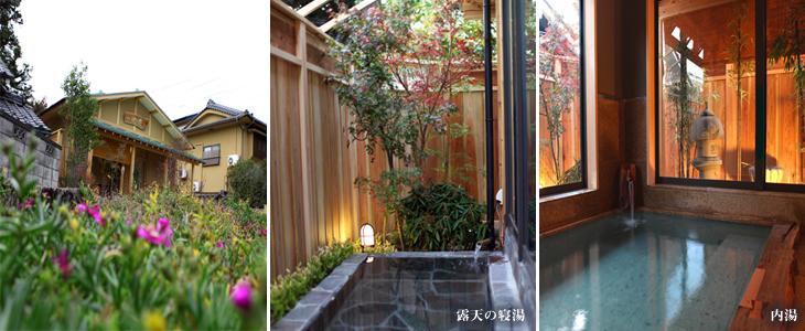 別邸貸切風呂「辻の花」